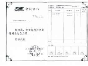 建材协会会员证